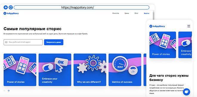 InAppStory главная страница сайта
